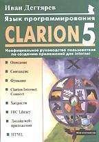 Дегтярев И. Язык программирования Clarion 5.Неофиц. руководство пользователя по созданию приложений для Internet в п дьяконов internet настольная книга пользователя