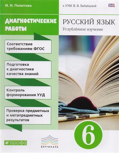 Русский язык. 6 класс. Диагностические работы к УМК В.В. Бабайцевой. Углубленное изучение