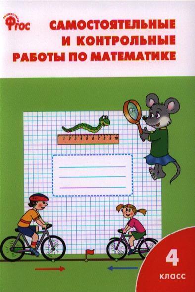 Самостоятельные и контрольные работы по математике. 4 класс
