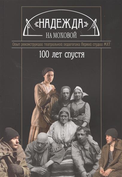 Надежда на Моховой. Опыт реконструкции театральной педагогики Первой студии МХТ. 100 лет спустя