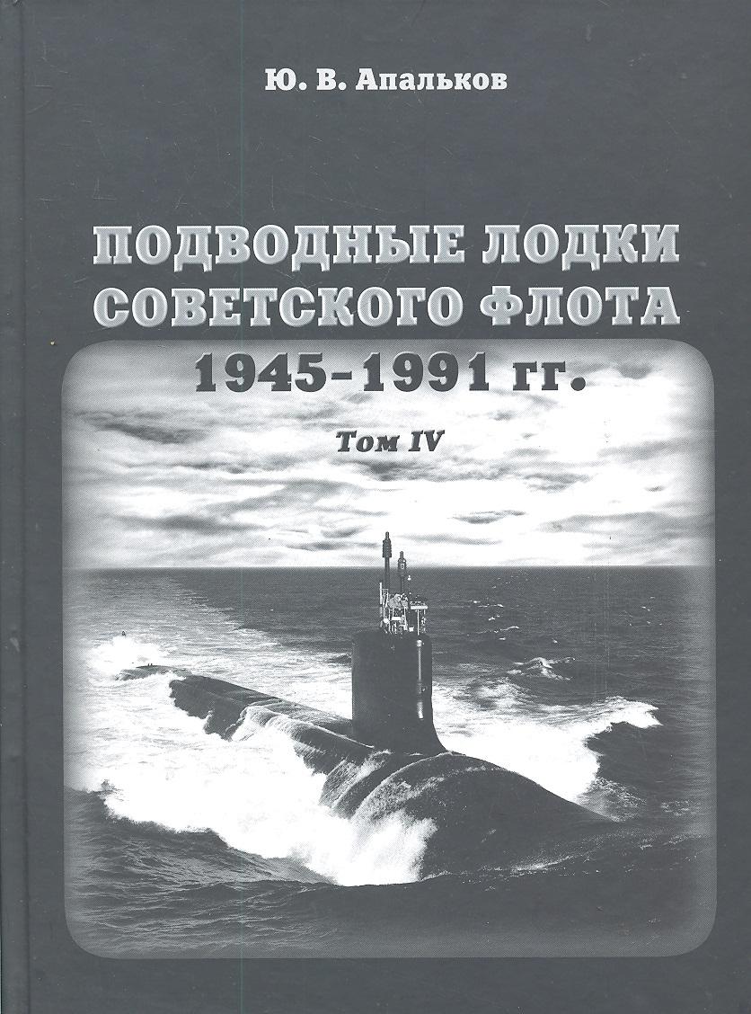 Апальков Ю. Подводные лодки советского флота 1945-1991 гг. т.4 ю в апальков вмс великобритании авианосцы часть 1