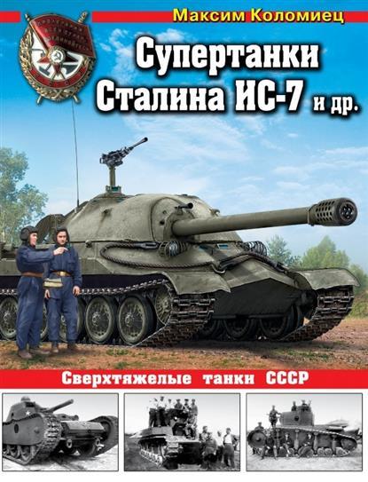 Супертанки Сталина ИС-7 др. Сверхтяжелые танки СССР