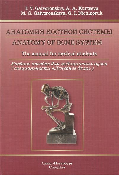 Анатомия костной системы / Anatomy of bone system The manual for medical students Учебное пособие для медицинских вузов (специальность