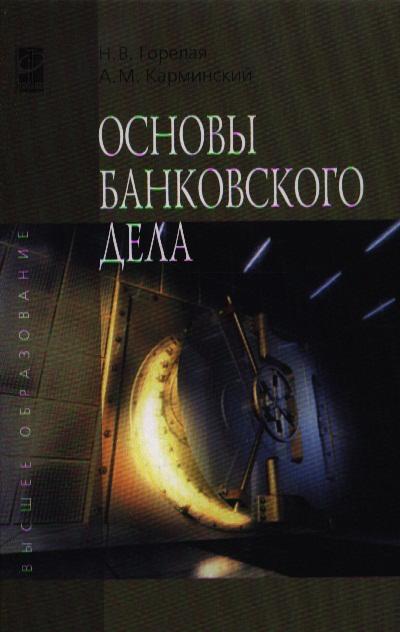 Горелая Н., Карминский А. Основы банковского дела о н калинина основы аэрокосмофотосъемки