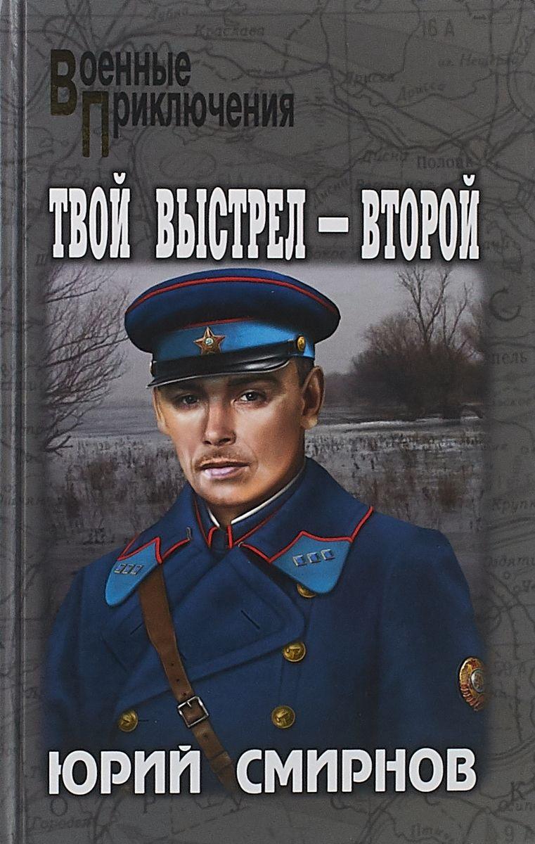 Смирнов Ю. Твой выстрел - второй ISBN: 9785448400209 м ю смирнов реформация и протестантизм