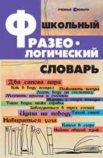 Школьный фразеологический словарь Степанова