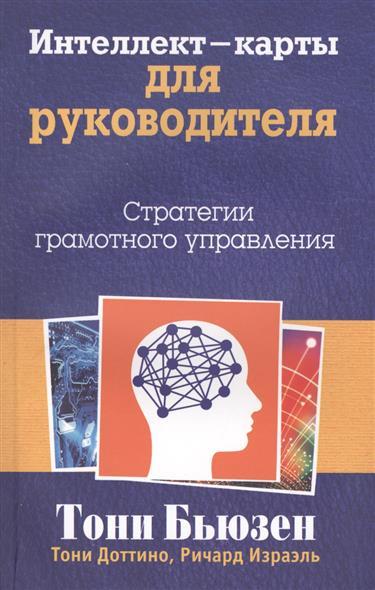 Бьюзен Т., Доттино Т., Израэль Р. Интеллект-карты для руководителя. Стратегии грамотного управления