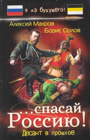 ...спасай Россию Десант в прошлое