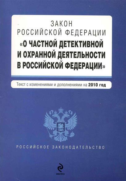 """Закон РФ """"О частной детективной и охранной деятельности в РФ"""""""
