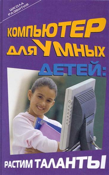 Компьютер для умных детей Растим таланты
