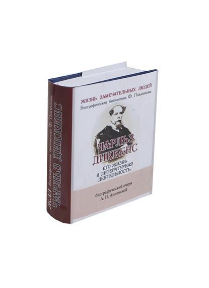 Чарльз Диккенс. Его жизнь и литературная деятельность. Биографический очерк (миниатюрное издание)