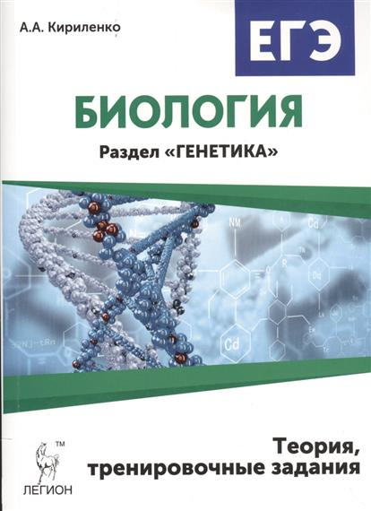 Биология. ЕГЭ. Раздел