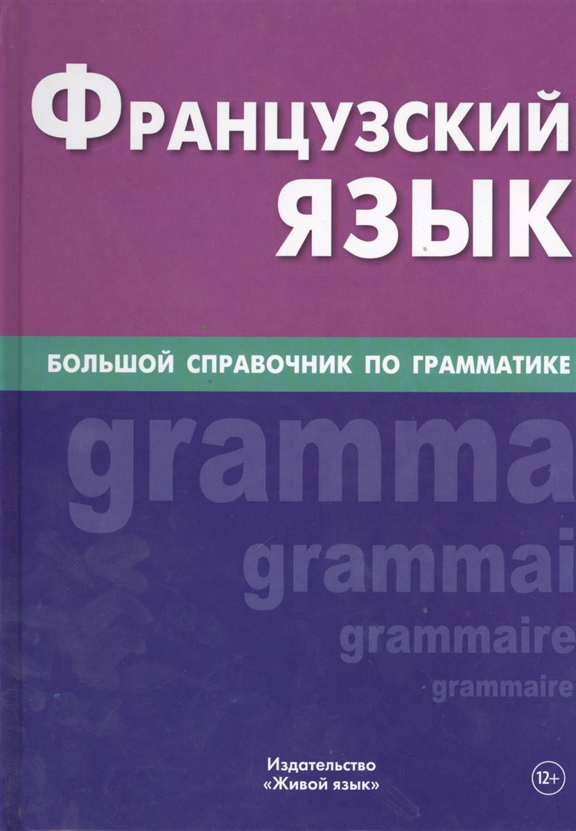 Козырева В. Французский язык. Большой справочник по грамматике