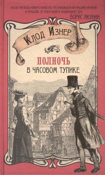 Изнер К. Полночь в Часовом тупике ISBN: 9785170848874 изнер к дракон из трокадеро