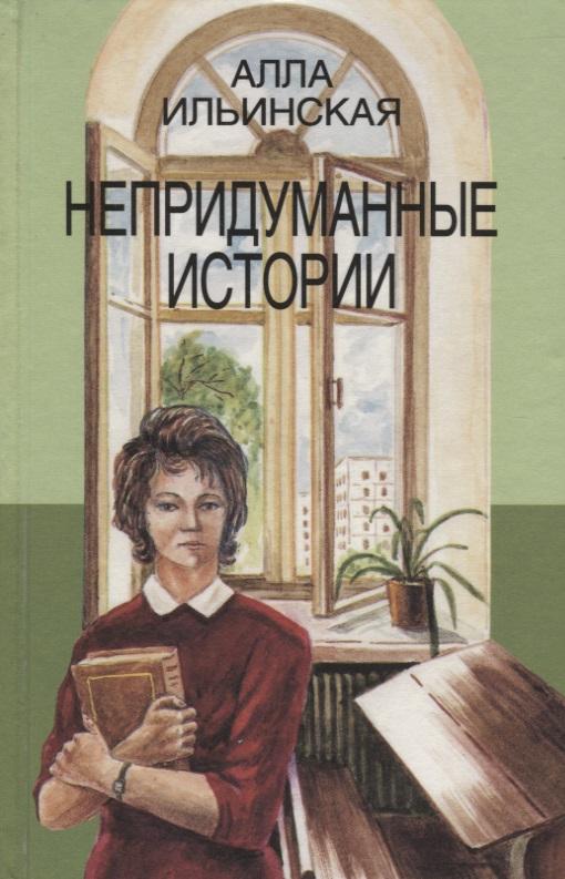 Ильинская А. Непридуманные истории. Рассказы и повесть