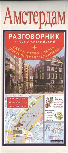 Амстердам. Разговорник русско-английский + схема метро, карта, достопримечательности