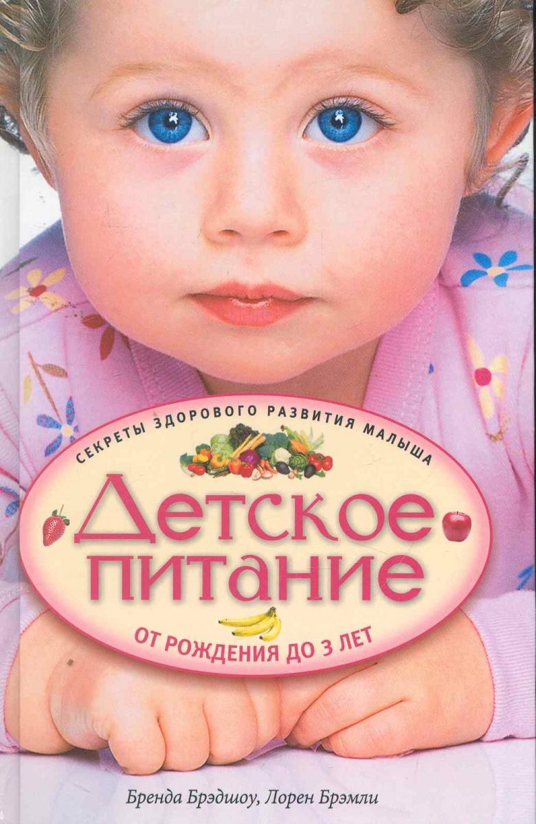 Брэдшоу Б., Брэмли Л. Детское питание от рождения до 3 л. Секреты здорового развития малыша савко л мой сыночек дневник развития от рождения до года