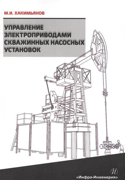 Управление электроприводами скважины насосных установок
