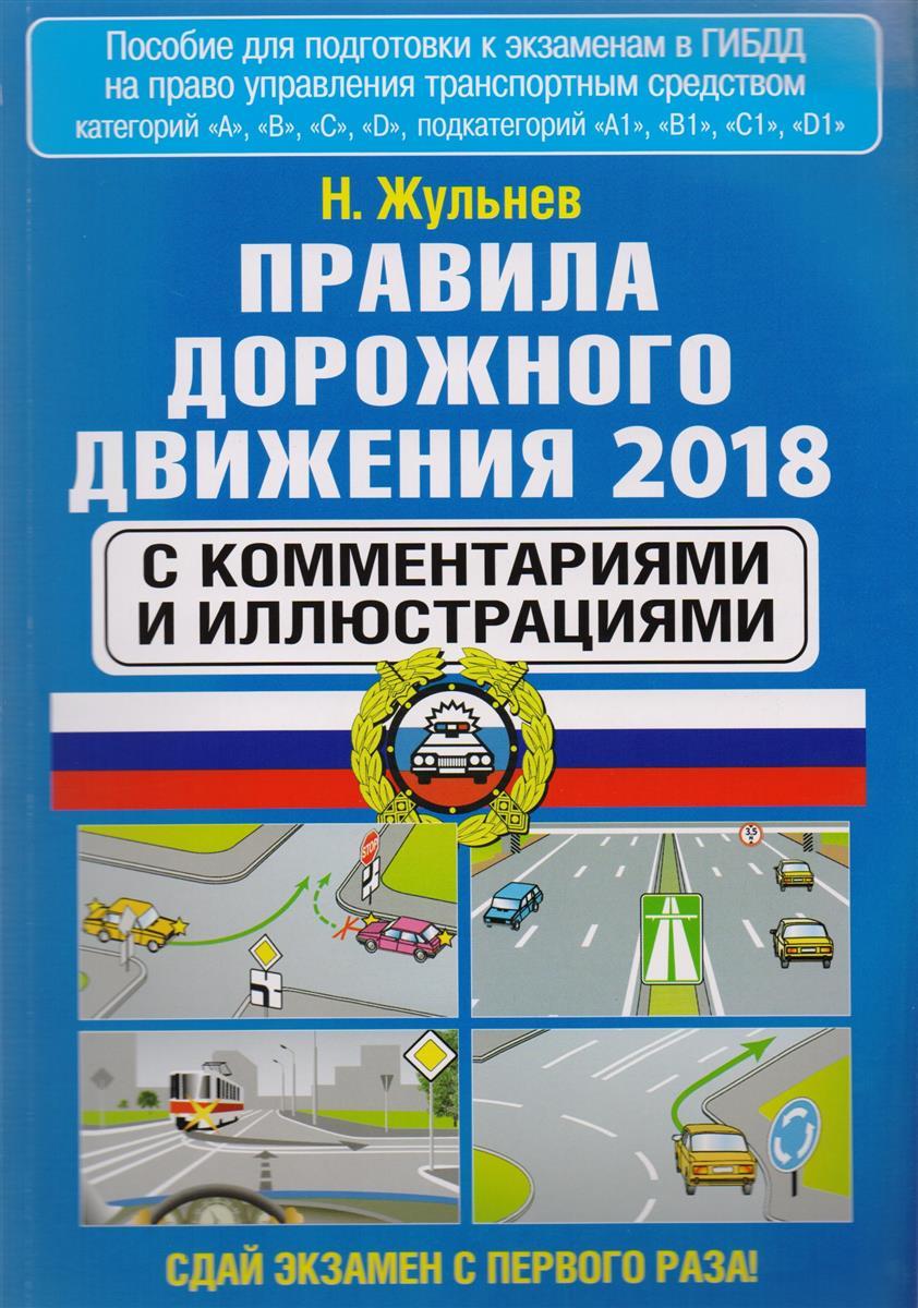 Жульнев Н. Правила дорожного движения 2018 с комментариями и иллюстрациями жульнев н правила дорожного движения для начинающих с изм на 2017