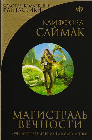 Саймак К. Магистраль Вечности. Сборник