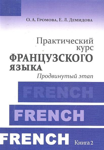 Практический курс франц языка Кн 2 Продвинутый этап