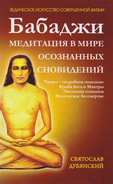 Бабаджи. Медитация в мире осознанных сновидений