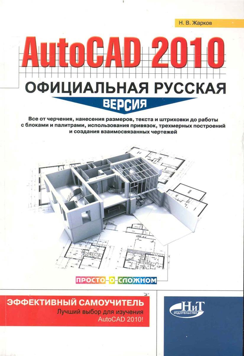 Жарков Н. AutoCAD 2010 Офиц. рус. версия Эффектив. самоучитель autocad 2010 cd