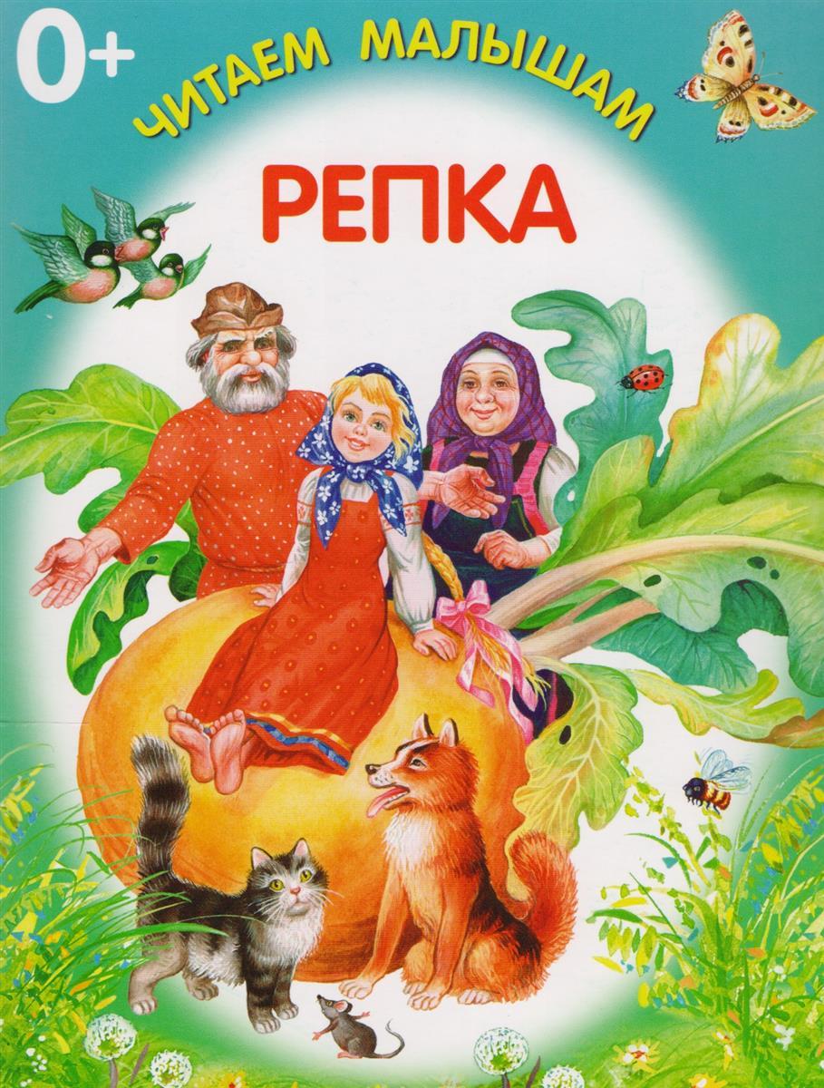Цыганков И. (худ) Репка цыганков и худ теремок isbn 9785906998231