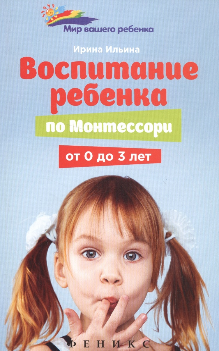 Ильина И. Воспитание ребенка по Монтессори от 0 до 3 лет цены онлайн