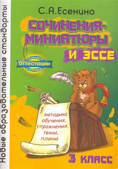 Есенина С.: Сочинения-миниатюры и эссе Метод. обуч. 3 кл.