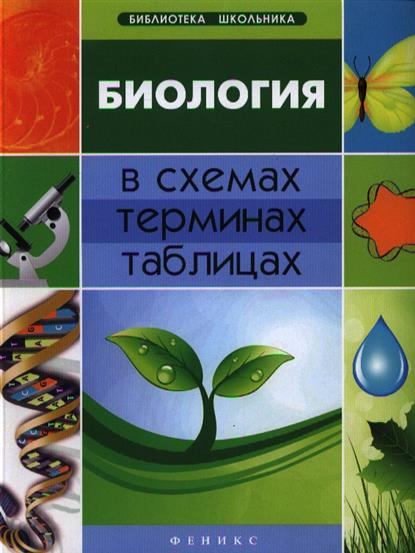 Ионцева А. Биология в схемах, терминах, таблицах  железняк м дерипаско г биология в схемах терминах таблицах