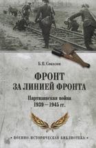 Фронт за линией фронта. Партизанская война 1939- 1945 годов