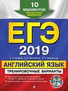 ЕГЭ-2019. Английский язык. Тренировочные варианты.10 вариантов соответствует демоверсии (+CD)