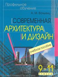 Современная архитектура и дизайн Элект. курс 9-11 кл Учеб. пос.