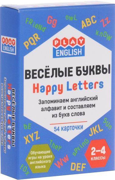 Play English. Веселые буквы / Happy Letters. 2-4 классы. Запоминаем английский алфавит и составляем из букв слова. 54 карточки