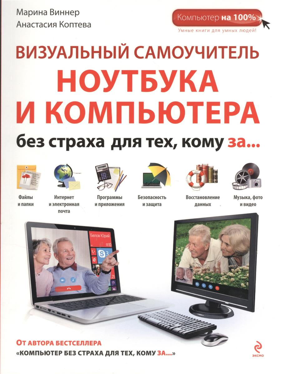 Виннер М., Коптева А. Визуальный самоучитель ноутбука и компьютера без страха для тех, кому за…. планшеты для тех кому за простой и понятный самоучитель