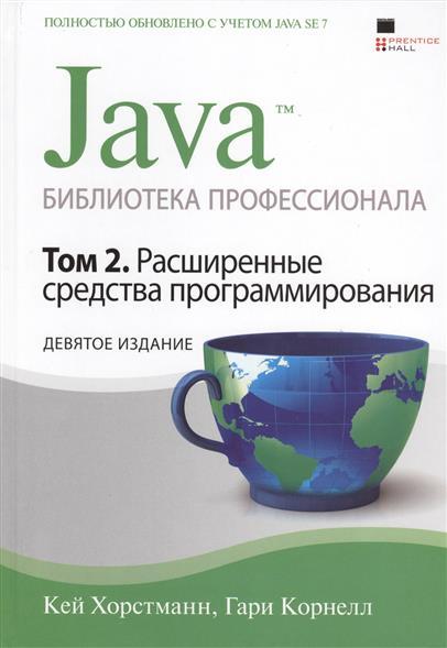 Хорстманн К., Корнелл Г. Java. Библиотека профессионала. Том 2. Расширенные средства программирования. Девятое издание гупта а java ee 7 основы