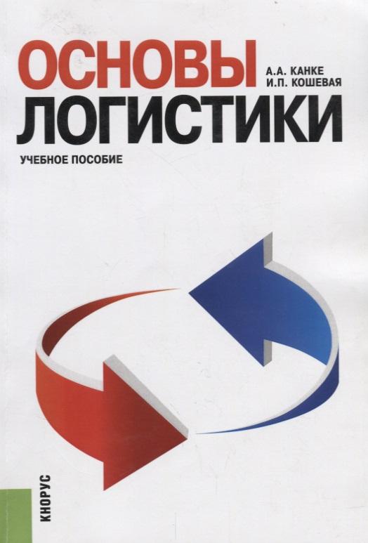 Канке А., Кошевая И. Основы логистики. Учебное пособие канке в а формы времени