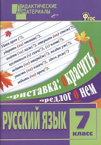 Макарова Б. (сост.) Русский язык. Разноуровневые задания. 7 класс морозова е сост английский язык разноуровневые задания 7 класс