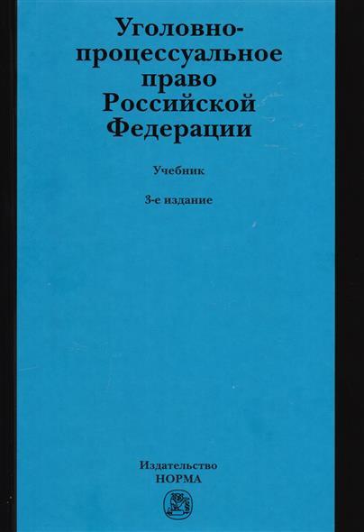 Вилкова Т., воскобитова Л., Дворянкина Т. и др. Уголовно-процессуальное право Российской Федерации