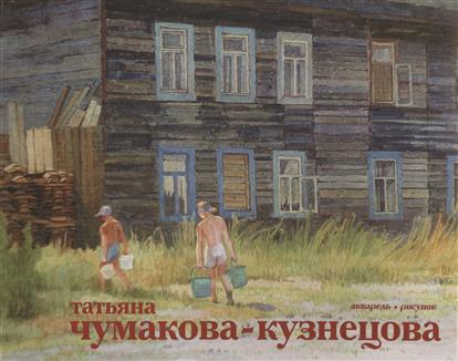 Татьяна Чумакова-Кузнецова. Акварель. Рисунок