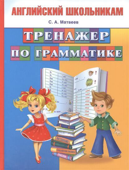 Матвеев С. Тренажер по грамматике джинсы мужские topman 2015