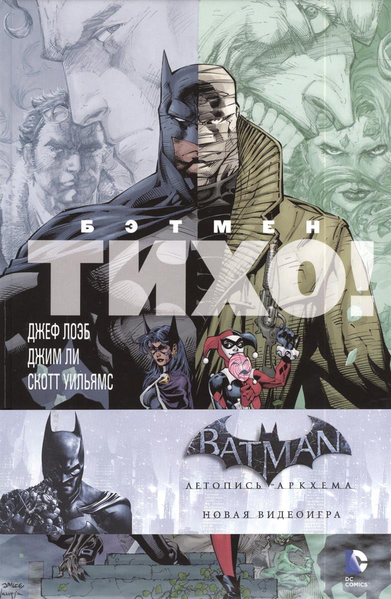 Лоэб Дж. Бэтмен: Тихо! цены