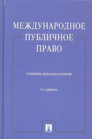Международное публичное право. Учебник для бакалавров