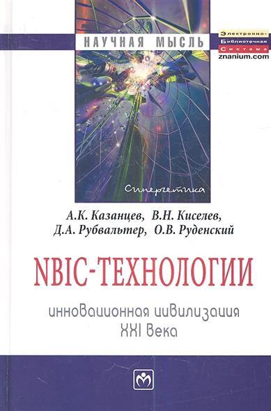 NBIC-технологии. Инновационная цивилизация XXI века