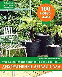 Анисимова А. Декоративные детали сада