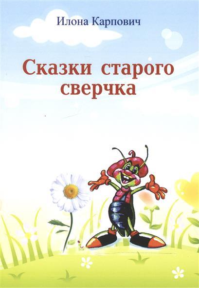 Карпович И. Сказки старого сверчка
