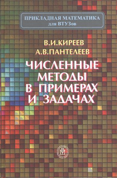 Киреев В. Численные методы в примерах и задачах дмитриева е физика в примерах и задачах уч пос