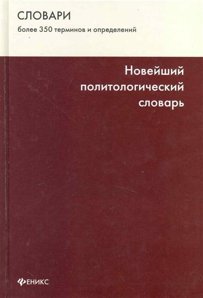 Новейший политологический словарь
