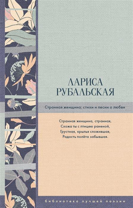 Рубальская Л. Странная женщина: стихи и песни о любви цены